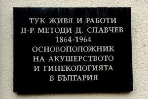 plaque Metodi Slawchew 2018 01 as
