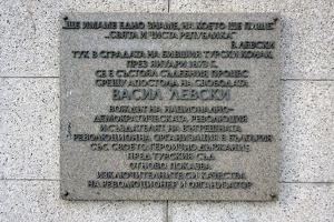 plaque Vassil Levsky 2016 01 as
