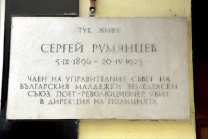 plaque Sergei Rumjantsew 2014 01 as