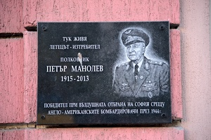 plaque Petar Manolew 2019.01 as