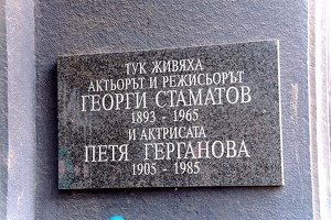 plaque Georgi Stamatow 2013.01 as